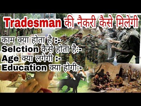 Soldier Tradesman की नैकरी की पुरी जान कारी Indian army work duty age height education etc in hindi