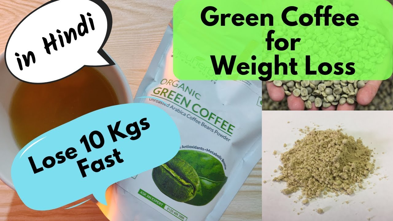 How to Lose Weight Fast With GREEN COFFEE | ग्रीन कॉफ़ी के साथ वज़न को कम करिए | Lose 10 Kgs Fast #1