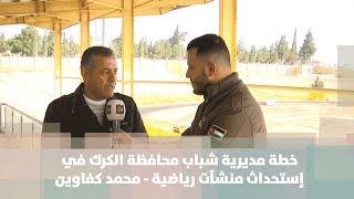 خطة مديرية شباب محافظة الكرك في إستحداث منشآت رياضية