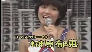 マスカレード/庄野真代 作詞:竜真知子 作曲:筒美京平 庄野真代 アルバム...