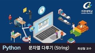 파이썬 강좌 | Python MOOC | 문자열 다루기 (String)