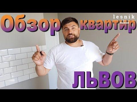 ЛЬВОВ   ОБЗОР   ,,КОМФОРТ,, РЕМОНТ КВАРТИР 