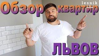 ЛЬВОВ  ОБЗОР  КОМФОРТ РЕМОНТ КВАРТИР