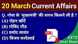 Next Dose #373 | 20 March 2019 Current Affairs | Daily Current Affairs | Current Affairs In Hindi