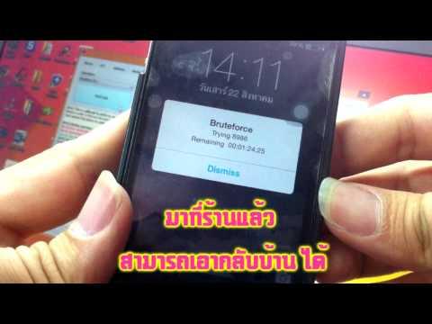 แก้iPhone 5 5s 6 Plus ios 8 ios 9 ติดรหัสล็อคหน้าจอ 4ตัว Passcode ไม่ให้ใช้ iPhone disabled