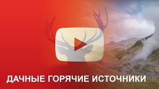 Малая долина гейзеров (Дачные горячие источники) | Камчатка - 2017