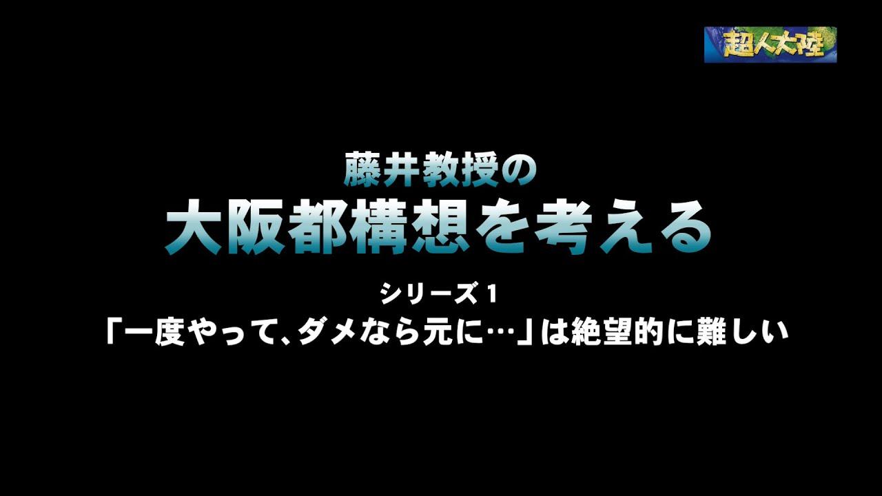 都 と は 構想 やすく 大阪 わかり 今さら聞けない「大阪都構想」