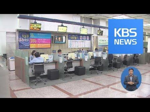 주택자금 대출, 자녀수 따라 최대 0.5%P '금리 우대' / KBS뉴스(News)