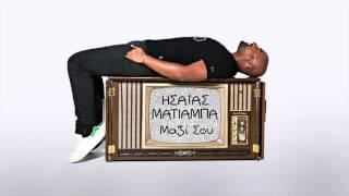 Ησαΐας Ματιάμπα - Μαζί Σου - Official Audio Release