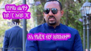 Seifu on EBS:  እኔ የልጇቼ ብቻ አይደለሁም  የበዓል ጨዋታ ከ ዶ/ር አብይ ጋር ክፍል 1  Abiy Ahmed