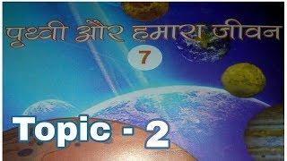 पृथ्वी और हमारा जीवन ( Topic - 2  पृथ्वी के स्थलरूप )