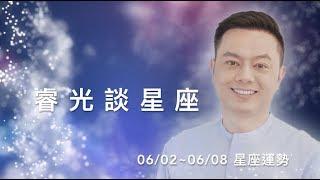 2018 MON.聽老師的話|6/3-6/9運勢週報