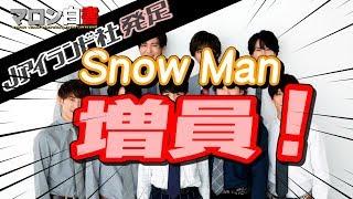 立場によって意見が違う #Snow Man #関ジュ #向井康二 #マロン白書.