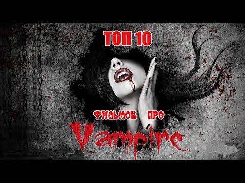 Топ 10 фильмов про вампиров