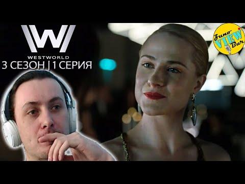 📺 МИР ДИКОГО ЗАПАДА 3 Сезон 1 Серия РЕАКЦИЯ ОБЗОР на Сериал