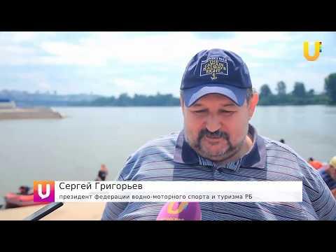 Сюжет на UTV про 5-й Чемпионат Уфы по водно-моторному спорту. 22 июля 2017