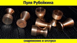 Пуля Рубейкина, снаряжение и отстрел