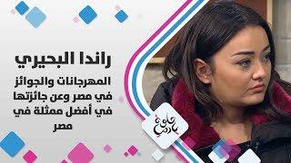 راندا البحيري - المهرجانات والجوائز في مصر وعن جائزتها في أفضل ممثلة في مصر