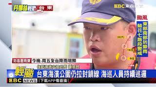 最新》海上警報未解除 台東富岡漁港仍拉封鎖線