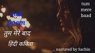 Tum mere Baad hindi love sad poem by the smart art । तुम मेरे बाद