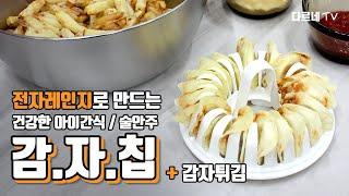 전자레인지로 만드는 바삭한 감자칩 :: Potato C…