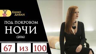 Под покровом ночи (2016) / Кино Диван - отзыв /