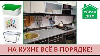 IKEA, Leroy Merlin и др.| Организация хранения на кухне