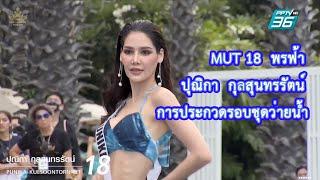 """พรฟ้า ปุณิกา กุลสุนทรรัตน์  MUT 18   """"Swimsuit Competition"""""""