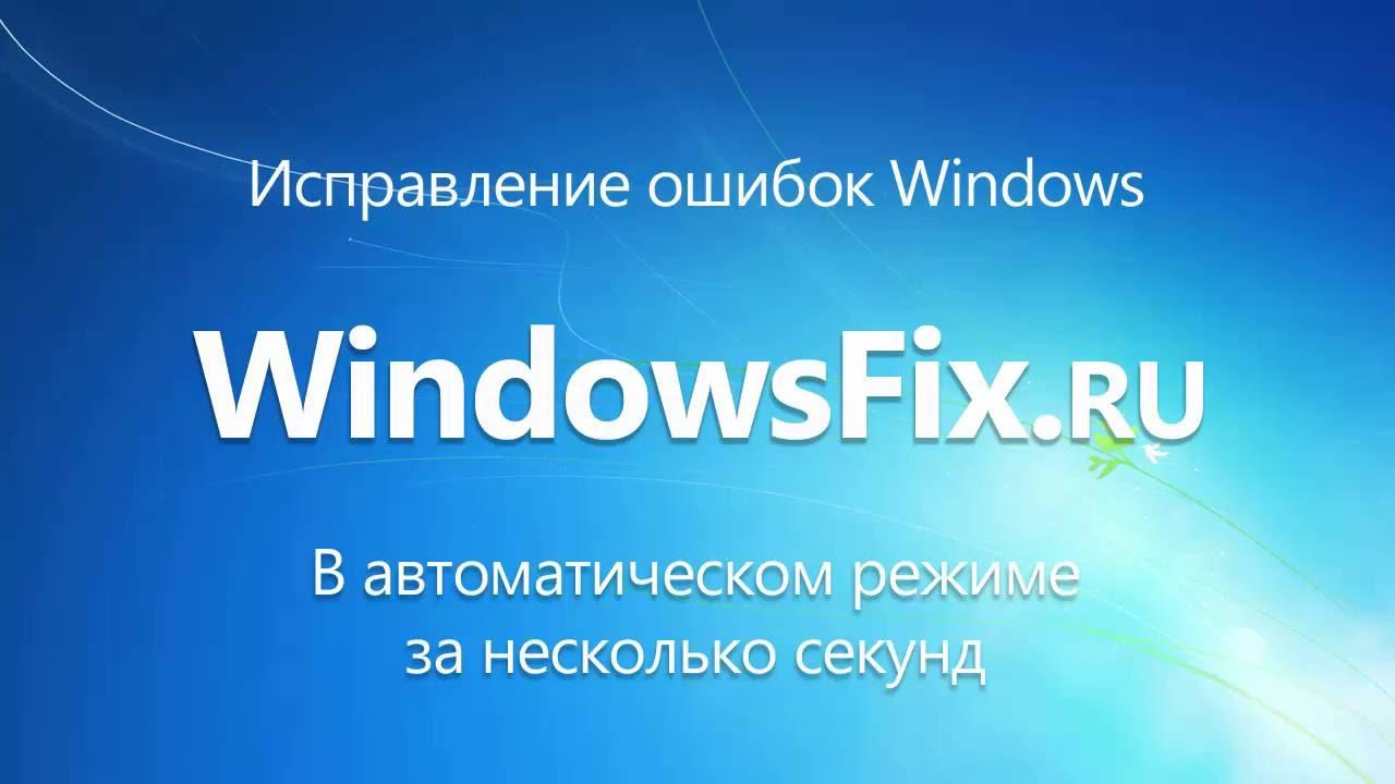 windowsfix ru