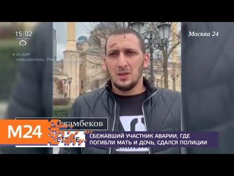 Виновник смертельного ДТП на Можайке сдался полиции - Москва 24