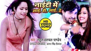 Rahul Hulchal Pandey का जबरदस्त #Video Song - नाइटी में आई टी आई 2 - Antra Singh Priyanka