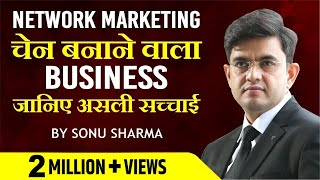 चेन बनाने वाला Business Network Marketing  | Network Marketing Tips | for Asso. cont : 7678481813