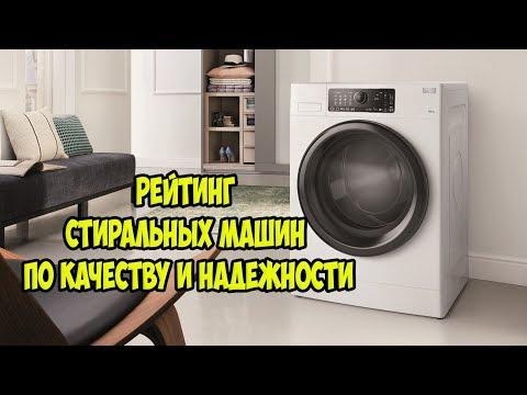 ТОП стиральных машин по качеству и надежности.