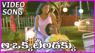 Rajendra Prasad And Rambha Super Hit Video Song | Aa Okkati Adakku Movie