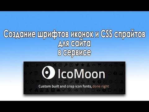 IcoMoon – шрифты с иконками и Css спрайты для сайта