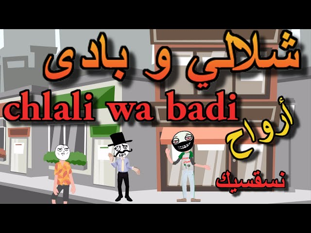 شلالي و بادي - حلقة أرواح نسقسيك chlali wa badi 2021