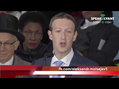Речь Марка Цукерберга для выпускников Гарварда в 2017 году!