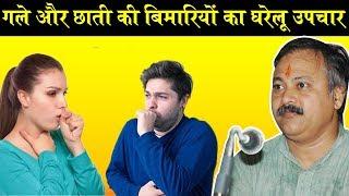 Rajiv Dixit - सर्दी, खांसी, जुकाम, गले की खरास, सुजन, दमा अस्थमा का घरेलू उपचार