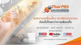 [Live] 18.00-19.00 น. #เลือกตั้ง62ส่งเสียงประชาชน (17 ม.ค. 62)