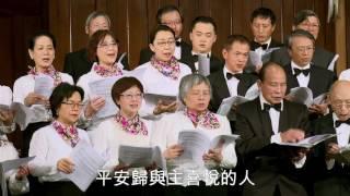 榮耀頌 - Oratorio Choir, NZCCMA  (1/24)