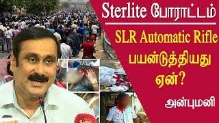 SLR Automatic Rifle பயன்படுத்தியது ஏன்? tamil news live, tamil live news, tamil news redpix