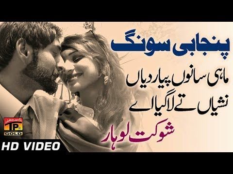 Latest Song 2017 -  Shaukat Lohar New Song
