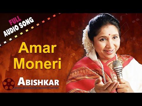 Amar Moneri | Abishkar | Asha Bhosle | Bengali Love Songs