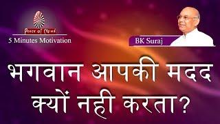 भगवान आपकी मदद क्यों नही करता ?.... | 5 Minutes Motivation | Bk Suraj Bhai | Brahma Kumaris |