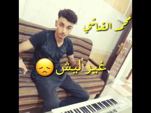 ليش تغيرتو يصحابي رويد الكزة محمد القناشي