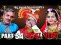 """Khandesh Ka DADA Part 54 """"छोटू दादा दूल्हा बन के कियुं रोया ?"""" Khandesh Comedy 2019 """