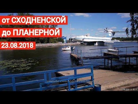 От Сходненской до Планерной // 23 августа 2018