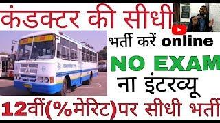 रोडवेज बस कंडक्टर सीधी भर्ती 2018||Roadways bus conductor bharti 2018-19||latest conductor bharti