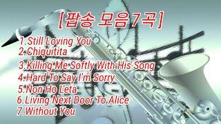 [색소폰 연주곡 모음] 인기팝송 7곡 Sax.Cover Aiden
