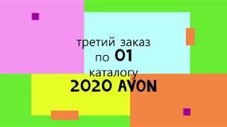 #avon ЗАКАЗ AVON ПО КАТАЛОГУ 01 2020 (ПОДАРКИ, ПОДАРКИ И ПОДАРКИ) МУЖСКАЯ ПИЖАМА, ДЕКОРАТИВКА